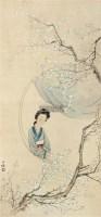 仕女图 镜片 设色纸本 - 5014 - 瓷器、古典油画、中国近现代书画 - 2011年秋季艺术品拍卖会 -中国收藏网