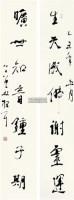 书法对联 立轴 纸本 - 116750 - 中国书画 - 2011年秋季大型艺术品拍卖会 -收藏网