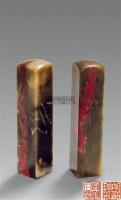 鸡血石印章 (一对) -  - 拾萃撷珍—古董珍玩专场 - 2011年春季拍卖会 -中国收藏网