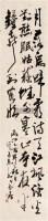 书法 镜框 设色纸本 - 123654 - 中国书画专场 - 迎新春书画精品拍卖会 -中国收藏网