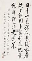 书法 镜心 设色纸本 - 127886 - 中国书画专场 - 2007年精品预展 -收藏网