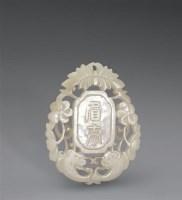 清中期 白玉花卉鱼纹牌 -  - 中国玉器 - 2006秋季文物艺术品展销会 -收藏网