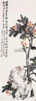 枇杷 立轴 设色纸本 - 王震 - 中国书画 - 2010秋季艺术品拍卖会 -收藏网