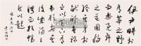 草书悟真录句 横幅镜片 纸本 - 于右任 - 法书楹联 - 2011首届大型中国书画拍卖会 -收藏网