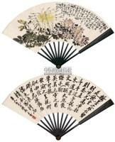 月季花 行书 成扇 设色/水墨纸本 -  - 中国书画专场 - 首届艺术品拍卖会 -收藏网