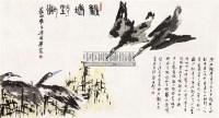 秋塘野趣 镜心 纸本 - 4475 - 中国书画 - 2011年秋艺术精品拍卖会 -收藏网