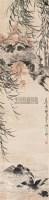 任薰(款) 鸳鸯垂柳图 镜心 - 任薰 - 瓷器 玉器 书画 杂项 - 2007年秋季拍卖会 -收藏网