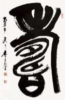 寿 立轴 纸本 - 李文新 - 中国书画 - 2011秋季拍卖会 -中国收藏网