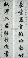 行书八言联 立轴 洒金笺 -  - 中国古代书画 - 2005秋季艺术品拍卖会 -收藏网