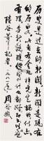 书法 镜心 水墨纸本 - 周谷城 - 中国书画 - 2008秋季艺术品拍卖会 -收藏网