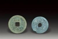 越南钱币明命通宝 铜银各一枚(十分珍贵) -  - 杂项 - 2007年春季大型艺术品拍卖会 -收藏网