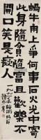 书法 立轴 - 赖少其 - 中国书画 - 2011春季拍卖会 -中国收藏网