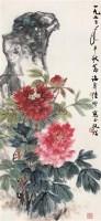 富贵图 立轴 设色纸本 - 陆抑非 - 中国书画 - 2006春季大型艺术品拍卖会 -收藏网