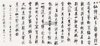 八仙传说 镜框 设色纸本 - 127886 - 名家作品(一) - 第16届广州国际艺术博览会名家作品拍卖会 -中国收藏网