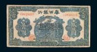 民国三十三年鲁西银行壹百圆纸币一枚 -  - 钱币 - 2008秋季拍卖会 -收藏网