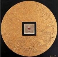 方圆NO.10 - 9195 - 油画 水彩画 - 2007年春季艺术品拍卖会 -收藏网