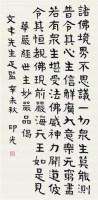 书法 立轴 纸本 - 印光 - 古今名人法书专场 - 2008秋季拍卖会 -收藏网