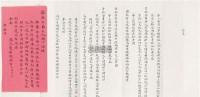 信札 - 140252 - 开天辟地—纪念辛亥百年名人墨迹 - 2011年秋季拍卖会 -收藏网