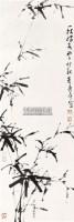 竹 立轴 - 116631 - 中国书画 - 2011年春季艺术品拍卖会 -收藏网