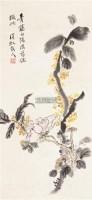 花卉 立轴 设色纸本 - 116142 - 中国书画一 - 2011春季书画大型拍卖会 -收藏网