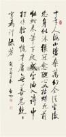 书法 镜片 水墨纸本 - 127886 - 近现代中国书画 - 2011秋季艺术品拍卖会 -收藏网