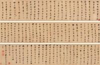 行书李隐君行状 手卷 水墨绫本 - 106547 - 中国古代书画 - 2006秋季拍卖会 -收藏网