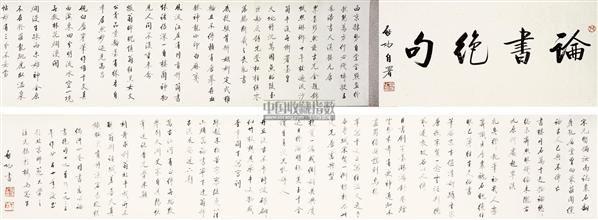 书法 手卷 纸本 - 127886 - 中国书画 - 2012迎春艺术品拍卖会 -收藏网