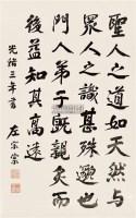 行书 立轴 纸本水墨 - 左宗棠 - 中国书画(一) - 2011春季艺术品拍卖会 -收藏网