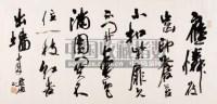 书法 - 周慧珺 - 中国书画专场 - 2011艺术品拍卖会(一) -收藏网