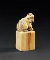 象牙雕狮钮素方印 -  - 月漫清游—象牙专场 - 2011秋季杂项专场拍卖会 -中国收藏网