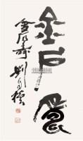 书法 镜片 - 刘自椟 - 中国书画 - 2011年首屇艺术品拍卖会 -中国收藏网
