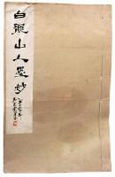 王一亭画册 1册 -  - 古今图章 古籍画册 - 2007年春季拍卖会 -中国收藏网