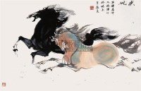 双骏图 设色纸本 - 尼玛泽仁 - 中国书画 - 2008年春季拍卖会 -收藏网