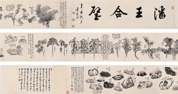 中国古代书画(二) - 2008春季拍卖会图片