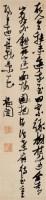 书法 立轴 绢本 - 张瑞图 - 中国古代书画 - 2007春季大型艺术品拍卖会 -收藏网