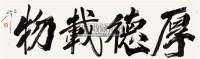 书法 镜心 - 蔚天池 - 中国书画专场 - 2011年春季艺术精品拍卖会 -收藏网