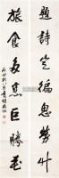 行书七言联 对联 纸本水墨 - 118909 - 中国书画 - 2005年春季拍卖会 -收藏网