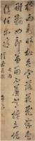 張希良(清)草書 -  - 中国书画 - 四季拍卖会(二) -中国收藏网