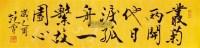 书法 镜心 纸本 - 119562 - 中国书画专场 - 2012年迎春中国书画精品拍卖会 -收藏网