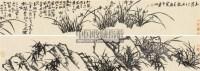菊石图 手卷 - 郑板桥 - 中国书画 - 2011春季艺术品拍卖会 -收藏网
