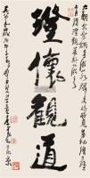 书法 - 139817 - 中国书画 - 2011年江苏景宏国际春季书画拍卖会 -收藏网