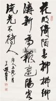 行书 立轴 水墨纸本 - 4492 - 中国书画 - 2005秋季艺术品拍卖会 -收藏网