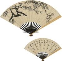 墨梅 书法 成扇 水墨纸本 -  - 中国书画近现代名家作品专场 - 2008年秋季艺术品拍卖会 -收藏网