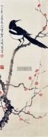 喜上眉梢 镜片 纸本 - 116101 - 中国书画 - 2011春季艺术品拍卖会 -收藏网