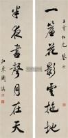 书法对联 立轴 水墨纸本 -  - 中国书画一 - 2011春季艺术品拍卖会 -收藏网