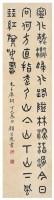 顾廷龙 篆书 - 顾廷龙 - 第65届艺术品拍卖会 - 第65届艺术品拍卖会 -中国收藏网