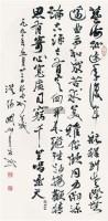 """书法 立轴 纸本 - 116639 - 近现代书画专场 - """"金秋摭萃""""书画精品拍卖会 -收藏网"""