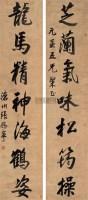 张赐宁 书法 对联 - 张赐宁 - 中国书画(三) - 2007年嘉德四季第十一期拍卖会 -收藏网