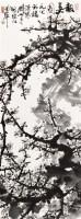 报春 立轴 水墨纸本 - 116639 - 中国书画专场 - 2011夏季艺术品拍卖会 -收藏网