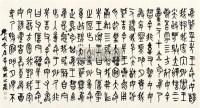 书法 镜片 纸本 - 140254 - 山东地区书画专场 - 2011首届书画精品拍卖会 -中国收藏网